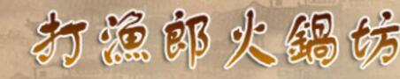 打渔郎火锅