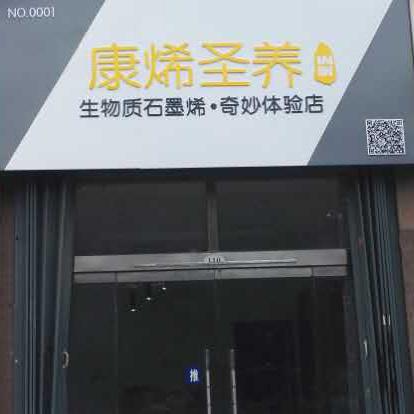 康烯圣养潍坊专卖店