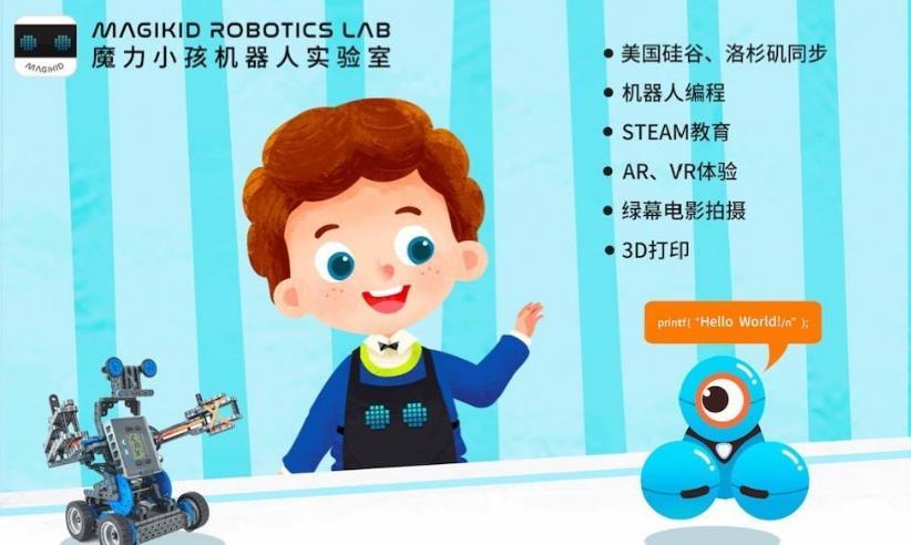 魔力小孩机器人加盟