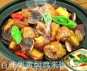 百味集黃燜雞米飯
