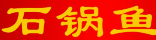巴蜀石锅鱼加盟多少钱