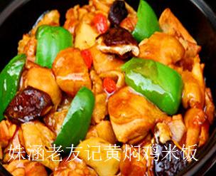 姝涵老友记黄焖鸡米饭