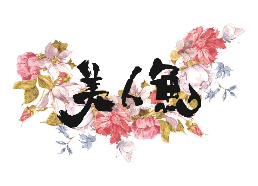 美人鱼酸菜鱼火锅加盟