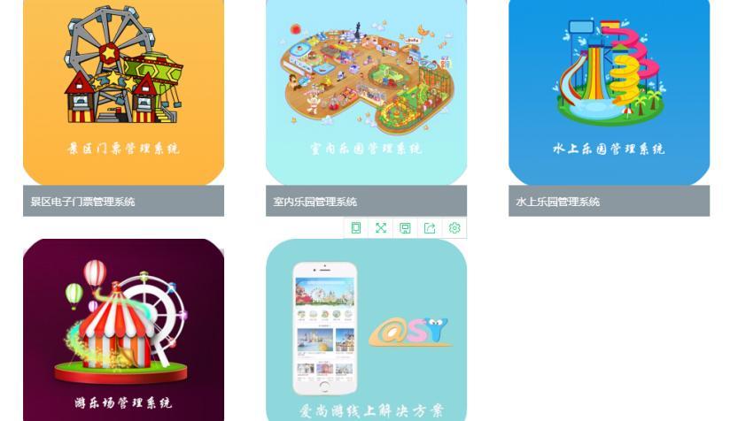 爱尚游OTO平台城市合伙人