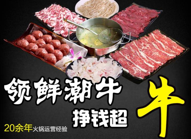 领鲜潮牛牛肉火锅加盟