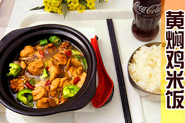 老余記黃燜雞米飯