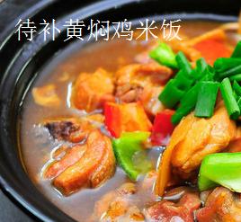 待补黄焖鸡米饭