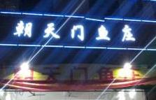 朝天门鱼庄火锅