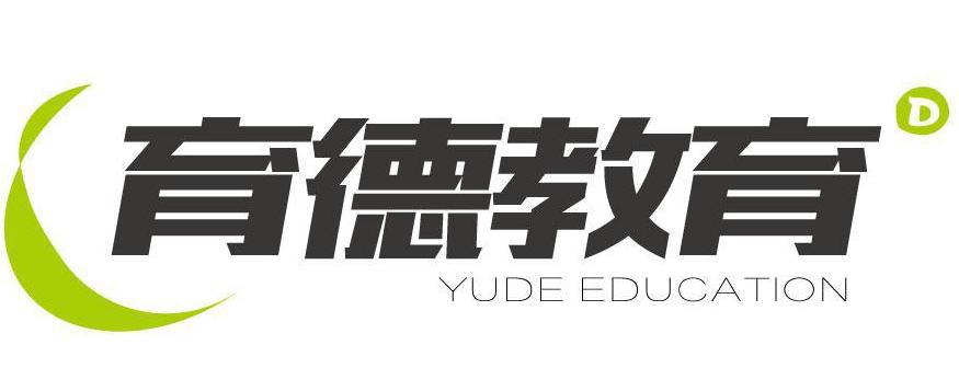 育德教育网校