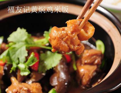 福友记黄焖鸡米饭