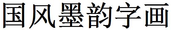 国风墨韵字画