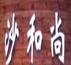 沙和尚云南米线小火锅加盟