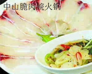 中山脆肉鲩火锅