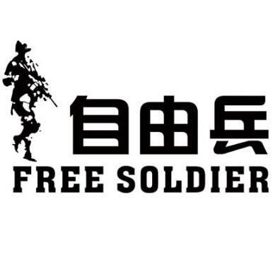 自由兵加盟