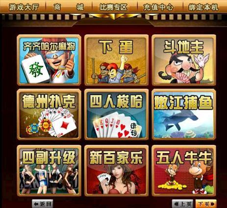 东森游戏平台