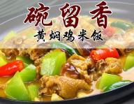 碗留香黃燜雞米飯