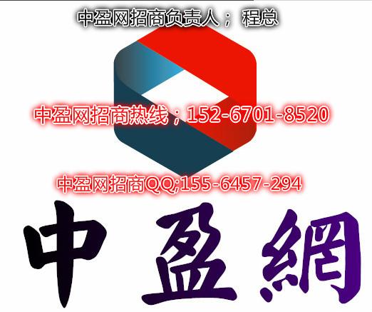 互联网软件商加盟