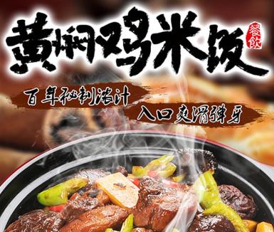 烩昌百味黄焖鸡米饭