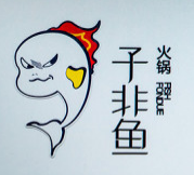 子非魚火鍋