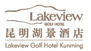 昆明湖景酒店