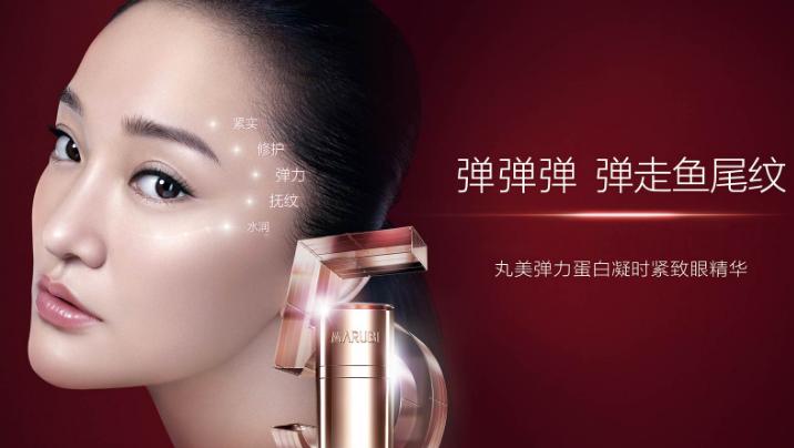丸美化妆品加盟