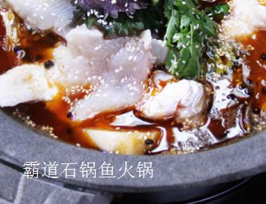 霸道石鍋魚火鍋