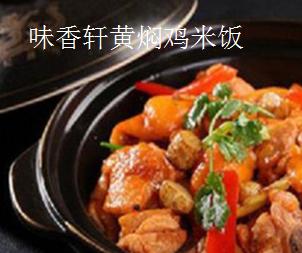 味香軒黃燜雞米飯