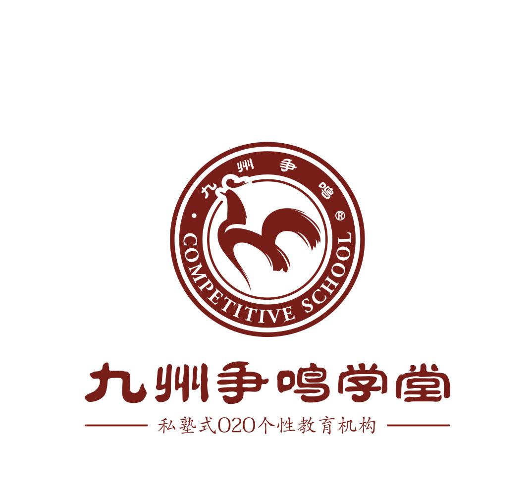 发展至今在河南省有知名度的一对一个性化教育品牌九州争鸣学堂加盟要求有哪些