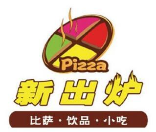新出炉披萨店