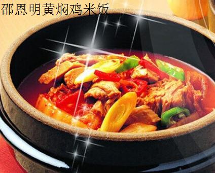 邵恩明黄焖鸡米饭