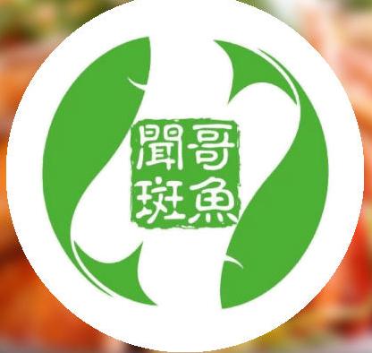 闻哥斑鱼火锅