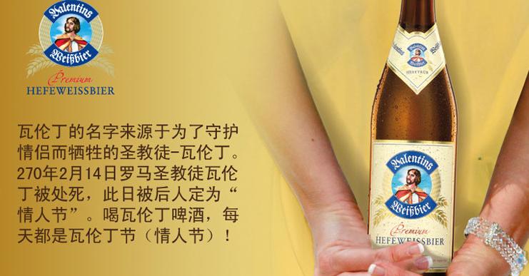 瓦伦丁啤酒加盟