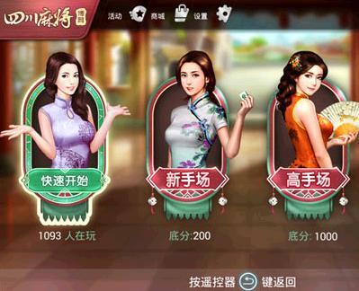 中国互动游戏平台