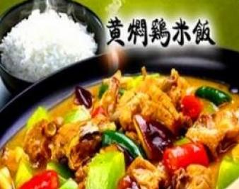 仟百味黄焖鸡米饭