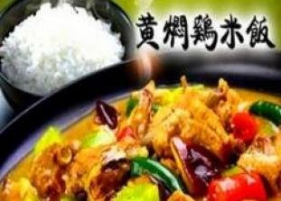 齐鲁居黄焖鸡米饭
