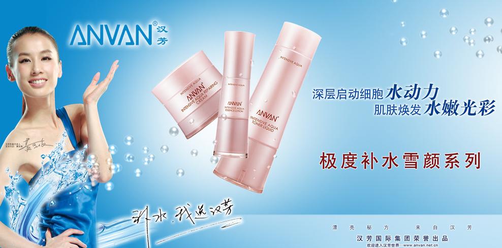 汉芳化妆品加盟