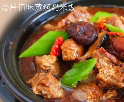 燴昌佰味黃燜雞米飯