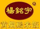 扬名宇黄焖鸡米饭