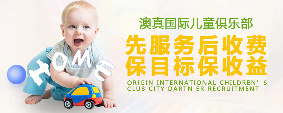 Origin澳真国际儿童俱乐部加盟