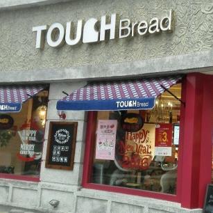 泰奇面包房