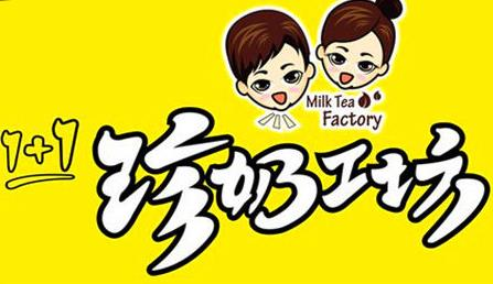 1+1珍奶工坊