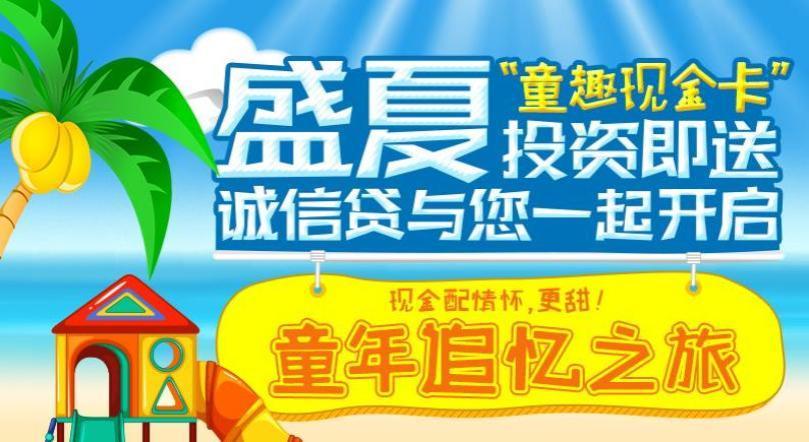 北京信融车贷加盟加盟