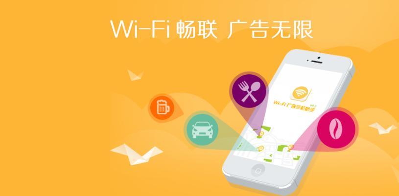 Wi-Fi广告联盟加盟