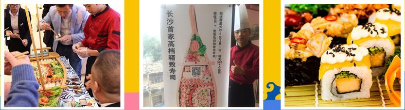 唐小主创意寿司加盟