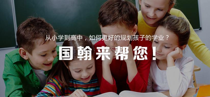 国翰全脑教育加盟