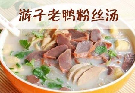 上海游子老鸭粉丝汤