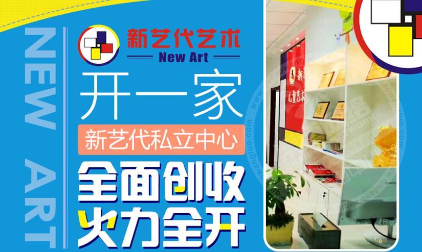 新艺代美术艺术培训加盟