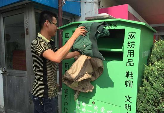 舊衣回收生意怎么做?
