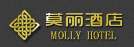 莫丽酒店精选