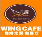 咖啡之翼加盟加盟